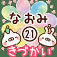 【なおみ】専用21<きづかい>
