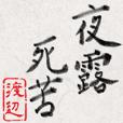 和風な筆文字名前スタンプ【渡辺】