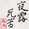和風な筆文字名前スタンプ【藤原】