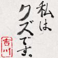 和風な筆文字名前スタンプ【吉川】