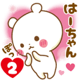 Sticker to send feelings to Ha-chan2