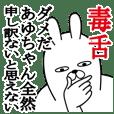あゆちゃんが使う名前スタンプ毒舌編
