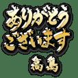 金の敬語 for「高島」