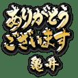 金の敬語 for「亀井」