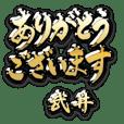 金の敬語 for「武井」