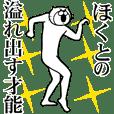 Cat Sticker Hokuto !