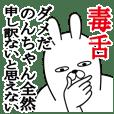 のんちゃんが使う名前スタンプ毒舌編