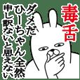ひーちゃんが使う名前スタンプ毒舌編