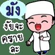 Mung Muslim Boy (Code: luk-mung)