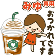 Miyu Cute girl animated stickers