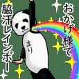 【まり】がパンダに着替えたら.2