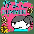 『夏』名前スタンプ【かよこ】