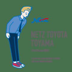 富山 ネッツ トヨタ