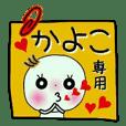 Sticker of the honorific of [Kayoko]!
