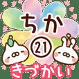 【ちか】専用21<きづかい>