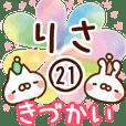 【りさ】専用21<きづかい>