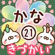 【かな】専用21<きづかい>