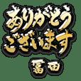 金の敬語 for「冨田」