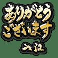金の敬語 for「入江」