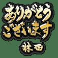 金の敬語 for「林田」