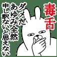 あゆみが使う名前スタンプ毒舌編