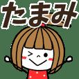 【たまみ専用】メッセージスタンプ