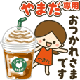Yamada Cute girl animated stickers