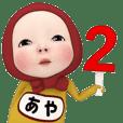 【#2】レッドタオルの【あや】が動く!!