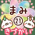 【まみ】専用21<きづかい>