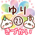 【ゆり】専用21<きづかい>