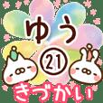 【ゆう】専用21<きづかい>