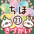 【ちほ】専用21<きづかい>