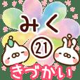 【みく】専用21<きづかい>