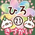 【ひろ】専用21<きづかい>