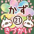 【かず】専用21<きづかい>