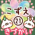 【こずえ】専用21<きづかい>