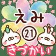 【えみ】専用21<きづかい>