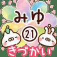 【みゆ】専用21<きづかい>