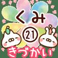 【くみ】専用21<きづかい>