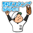 守田さん専用★野球スタンプ 定番