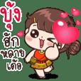 Bung : Isan Cute Girl