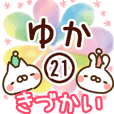 【ゆか】専用21<きづかい>
