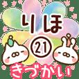 【りほ】専用21<きづかい>