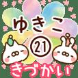 【ゆきこ】専用21<きづかい>