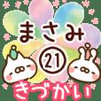 【まさみ】専用21<きづかい>