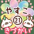 【やすこ】専用21<きづかい>