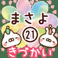 【まさよ】専用21<きづかい>