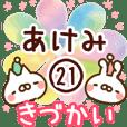 【あけみ】専用21<きづかい>