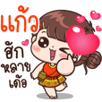 Kaew : Isan Cute Girl