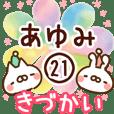 【あゆみ】専用21<きづかい>